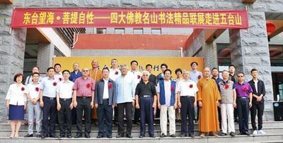 忻州:四大佛教名山书法精品联展在五台山开展