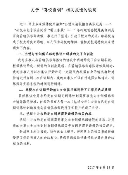 赴美没请假?孙悦律师发文澄清 合同规定8月归队
