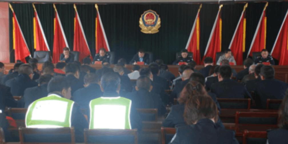 凉城县召开2017年度道路交通安全管理工作会议