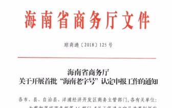 """海南省商务厅关于开展首批""""海南老字号""""认定申报工作的通知"""