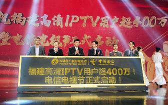 福建高清IPTV用户超400万暨电信电视节启动仪式圆满成