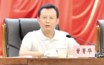潼南书记曾菁华:全力营造风清气正良好政治生态
