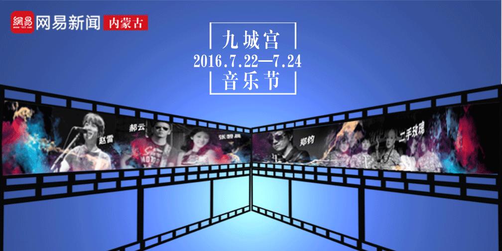 郑钧张碧晨嗨翻九城宫,大咖都来,你不来?!