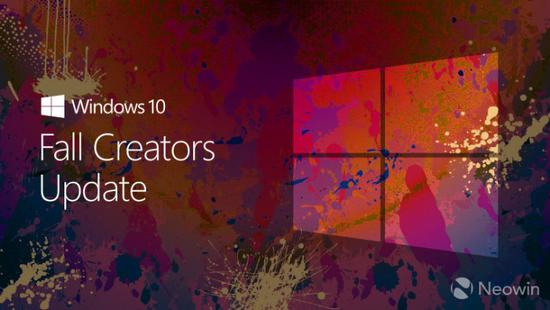 Windows 10秋季创作者更新已向所有用户开放