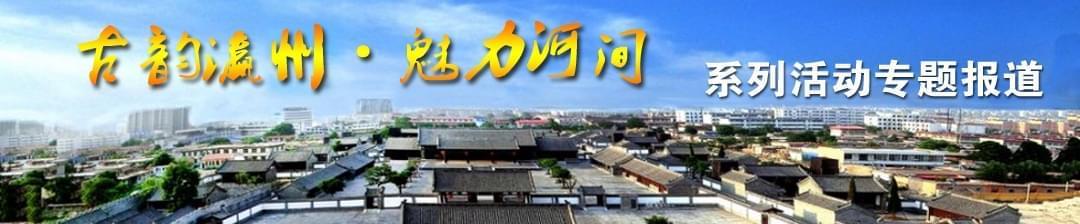 古韵瀛州·魅力河间