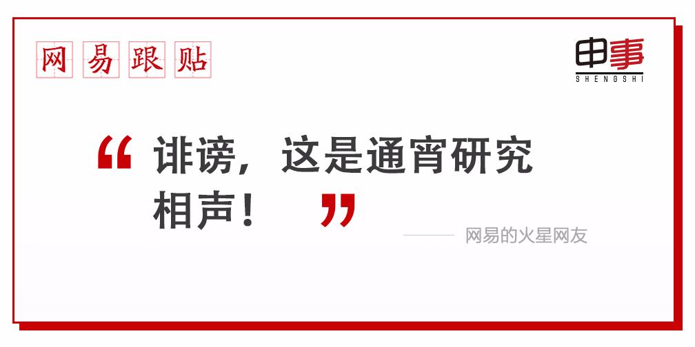 12.20 岳云鹏疑携辣妹在沪过夜 神情紧张