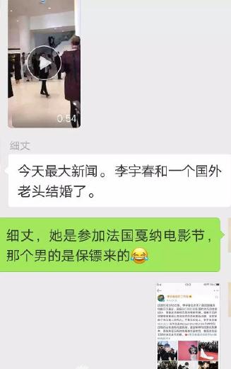 中老年群疯传:李宇春同外国大叔结婚?