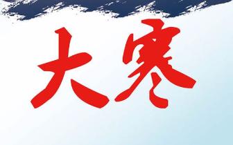 全省院线联盟发出倡议 《大寒》影片不下线