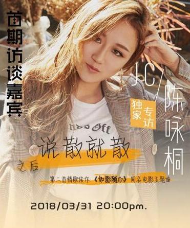 《FUN一点音乐》第一期嘉宾JC陈咏桐首发预告