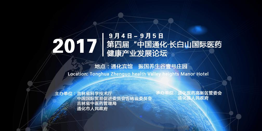 长白山医药健康产业发展论坛在通化举行
