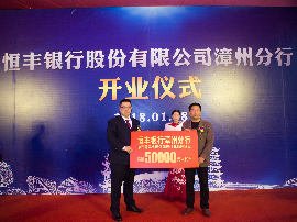 恒丰银行漳州分行正式开业 开启助力地方经济发展新征