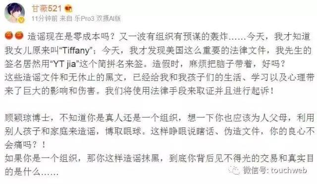 贾跃亭建信托给女儿留7500万美元?甘薇:造谣抹黑