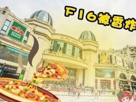 6.2折!!全球TOP3披萨品牌在汕开业遭疯狂排队!