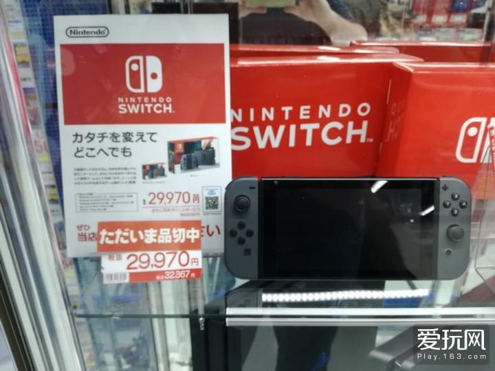 售价29970日元