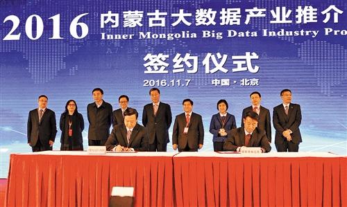 聚焦内蒙古大数据产业