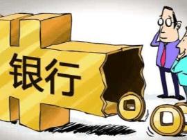 江苏两家银行因违规发放房贷被查 罚款60万