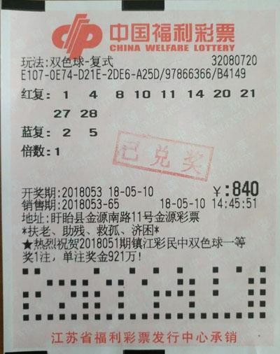 15人合买双色球揽412688元 中奖彩票首次曝光