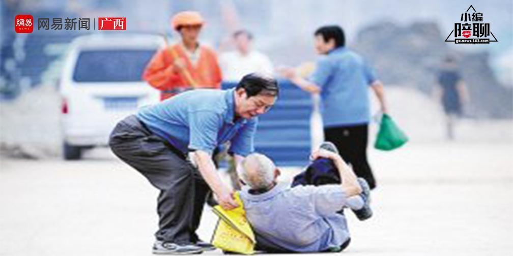 陪聊|老人路边摔倒扶不扶成世纪难题 你会怎么做?