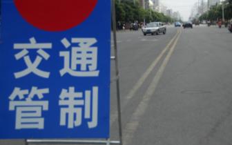 大斗彩巷14日起实行交通管制 禁止机动车通行