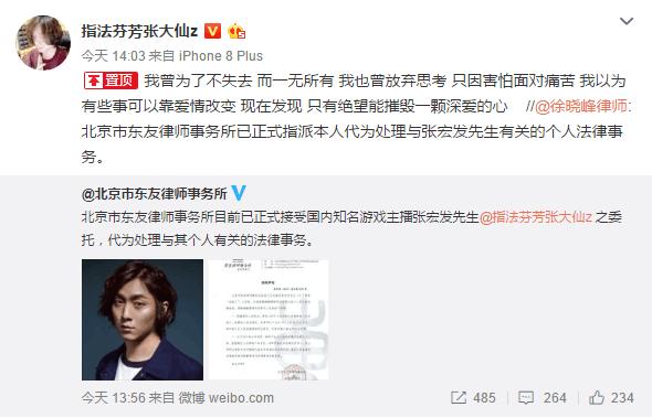 张大仙回应与灰灰分手:已委托律师处理
