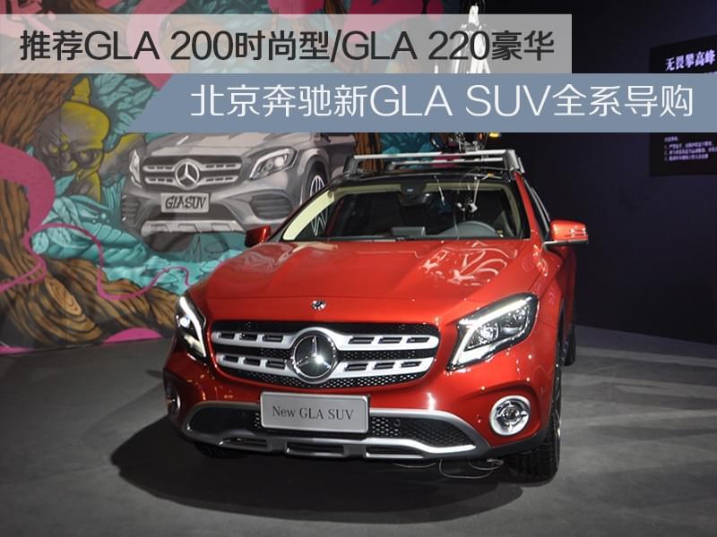 推荐200时尚/220豪华 奔驰新GLA全系导购