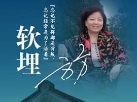 湖北省作家方方小说《软埋》获路遥文学奖
