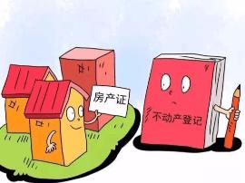 专家称:房地产税可以在小产权房上先行试点