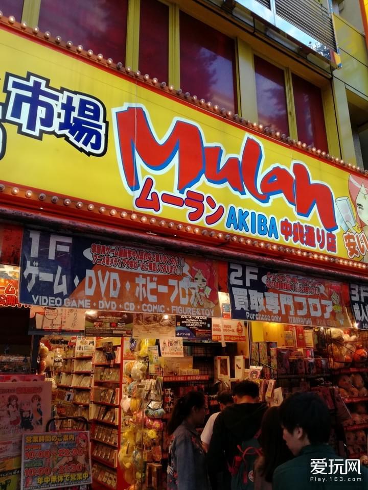 Mulan店