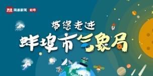 """走进蚌埠市气象局,揭秘探测""""天机""""全程"""