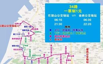 3月24日起,厦门24处站点更名,7条公交线路有调整