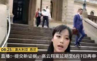 高云翔案件再过堂 当事人未现身6月7日正式开庭