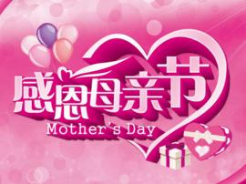 母亲节 送母亲阿胶的五大理由