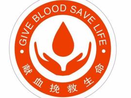 20170621大同血站血液库存:正常 欢迎献血