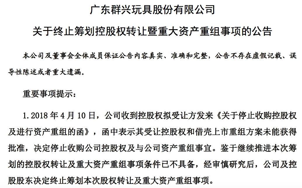 广东玩具大王沉沦:曾年入5亿只剩26人 半年零收入