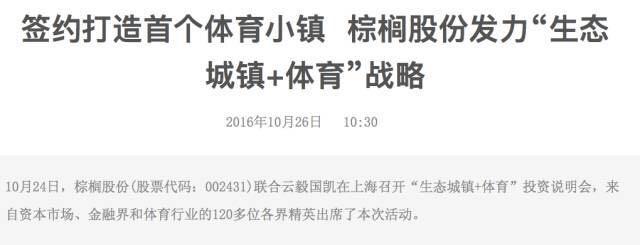 西布朗希望在中国建立足球城市的想法,与棕榈股份希望打造体育城镇的概念不谋而合。