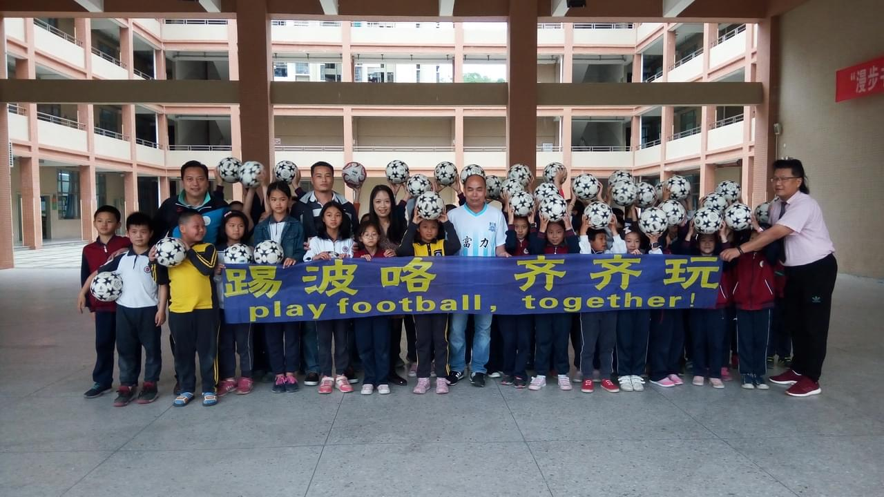 民促校园富力进行惠州走进牵手小学公益活足球钟山县的图片