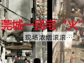 今早东莞莞城一民宅发生火灾!有一老人被困