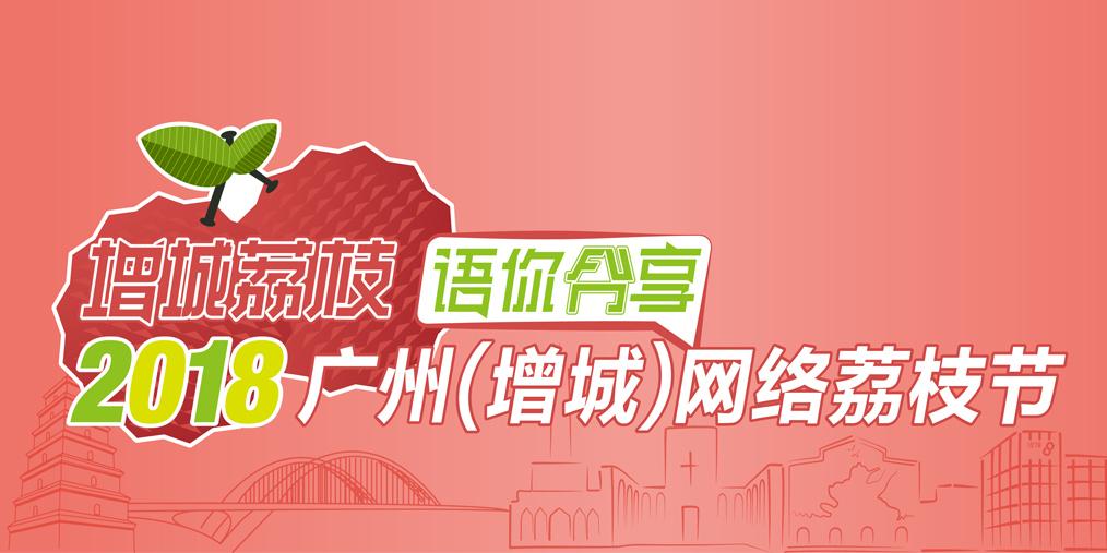 直击2018广州增城网络荔枝节
