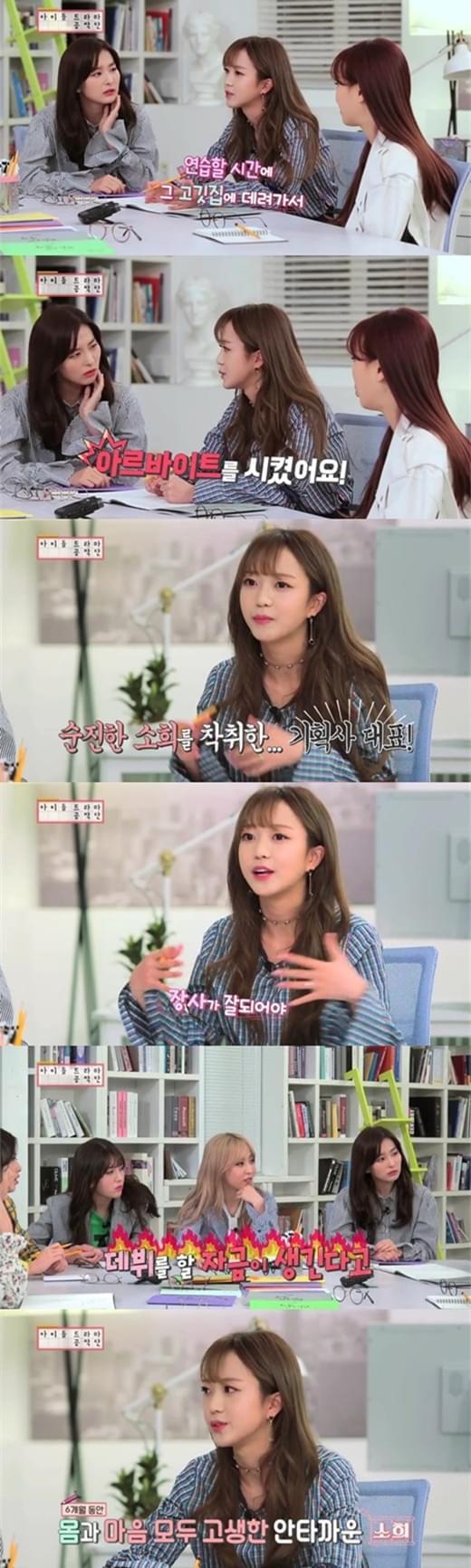 韩女星自曝被老板逼迫信佛 还遭公司高管求婚