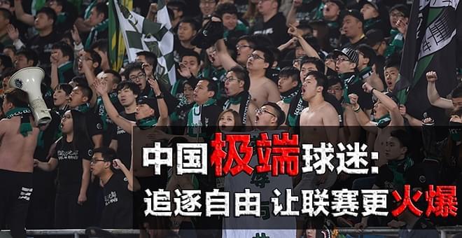 中国极端球迷组织:曾被称地下打手