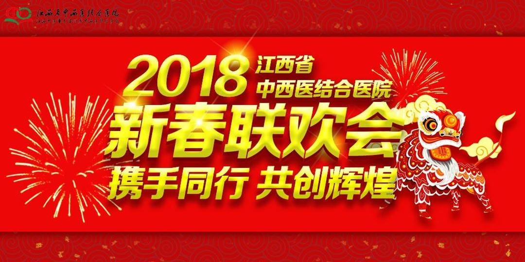 2018江西省中西医结合医院新春联欢会