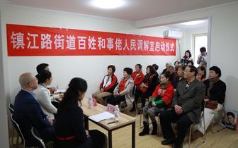 镇江路街道人民调解委员会启动仪式圆满举行