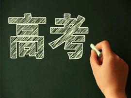 山东省高考综合改革试点开启 今年高一开学生发展指导