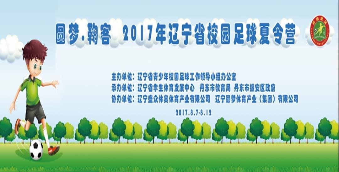 2017年辽宁省校园足球夏令营开幕式