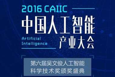 AI产业大会议程出炉 快抢免费票