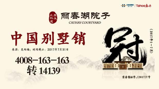 揭秘!2017年中国别墅销冠