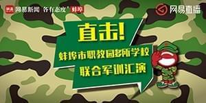 直击!蚌埠市职教园多校联合军训汇演