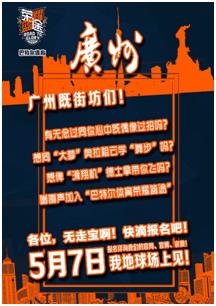 """""""荣耀篮途""""深圳开打 14名球员晋级全国总决赛"""