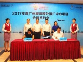 未来广州将设置海外旅游推广中心