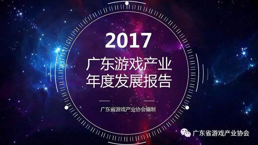 《2017广东游戏产业报告》新鲜出炉 广东游戏产业总产